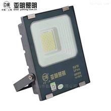 亚明照明50W100W200W纳米系列LED投光灯