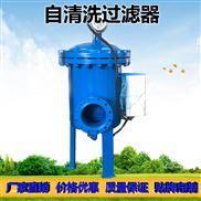 北京自清洗过滤器加工旋流除砂器厂家直销