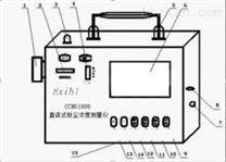 CCHG1000自動防爆型粉塵測試儀
