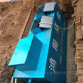 hy-wsz组合一体化污水处理地埋设备