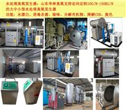 22KG烟气脱硫脱硝大型臭氧发生器厂家