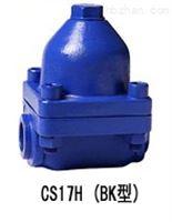 CS17H雙金屬片式疏水閥