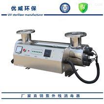 汙水處理紫外線消毒器