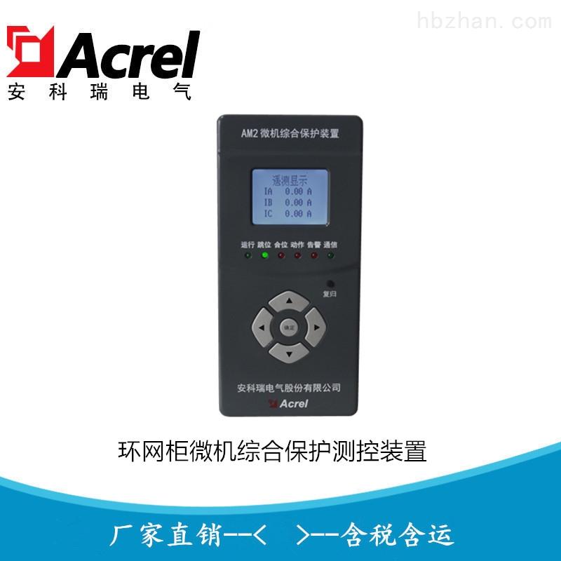 环网柜用微机综合保护装置 综保AM2-V AM2-H
