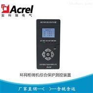 AM2-V AM2-H环网柜用微机综合保护装置 综保AM2-V AM2-H