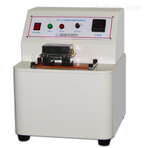 HK-214油墨印刷脱色测试仪