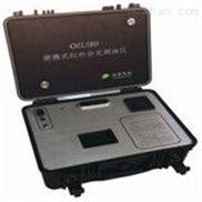 OIL580 便携红外分光测油仪