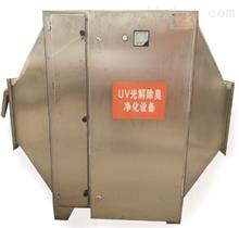 等离子UV光氧净化设备