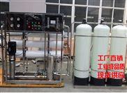 新乡专业加工厂销-工业制取纯水设备 0.5吨单级反渗透设备价格