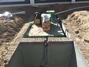 永州地埋式生活污水处理设备价格