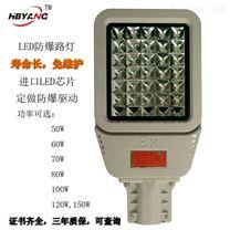 LED防爆泛光灯KHT98-120W140W单臂路灯灯头