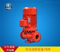 喜之泉3CF认证XBD-L立式单级稳压消防泵组
