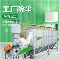 厦门供应化工厂化肥厂静电式蜂窝油烟净化器