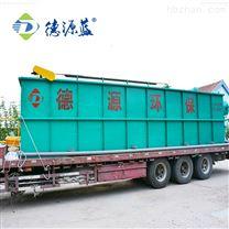 肉制品清洗污水处理设备制造商