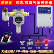 加气站甲烷检测报警器,可燃气体探测器