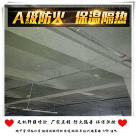 地下室无机纤维喷涂施工技术