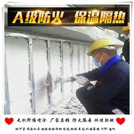 建筑外墙保温隔热_外墙无机纤维喷涂