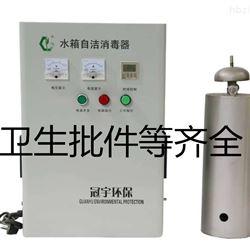 内置式水箱自洁器