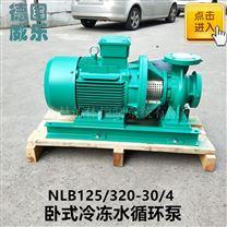 wilo水泵静低噪音空调冷却水循环泵价格