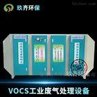 喷漆房VOCs有机废气处理设备