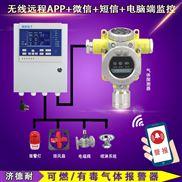 工业罐区溴甲烷检测报警器,可燃性气体报警器