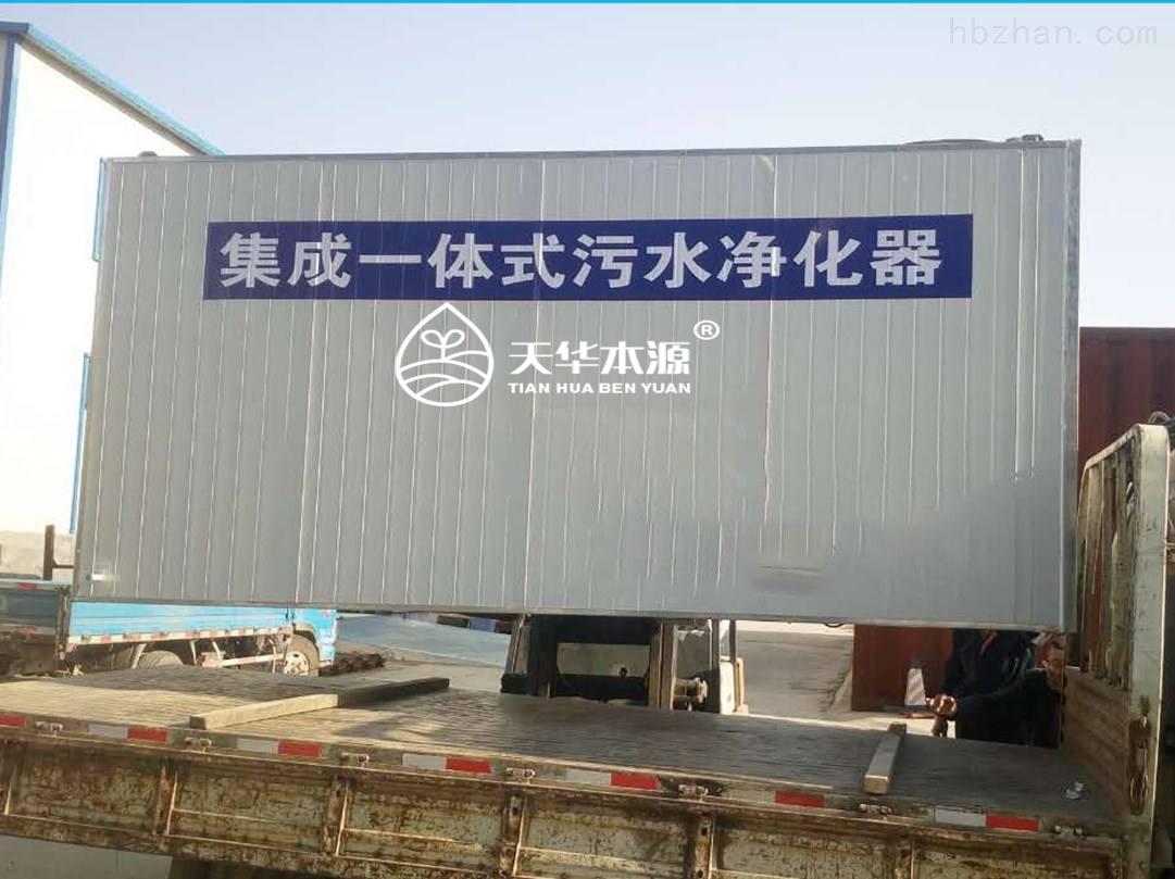 th-ao-河南新乡美丽乡村污水处理设备每天处理40立方