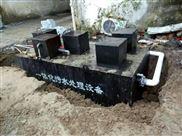 山西晉中生活廢水處理裝置每天處理80立方