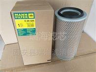 C20325/2 MANN曼牌滤芯