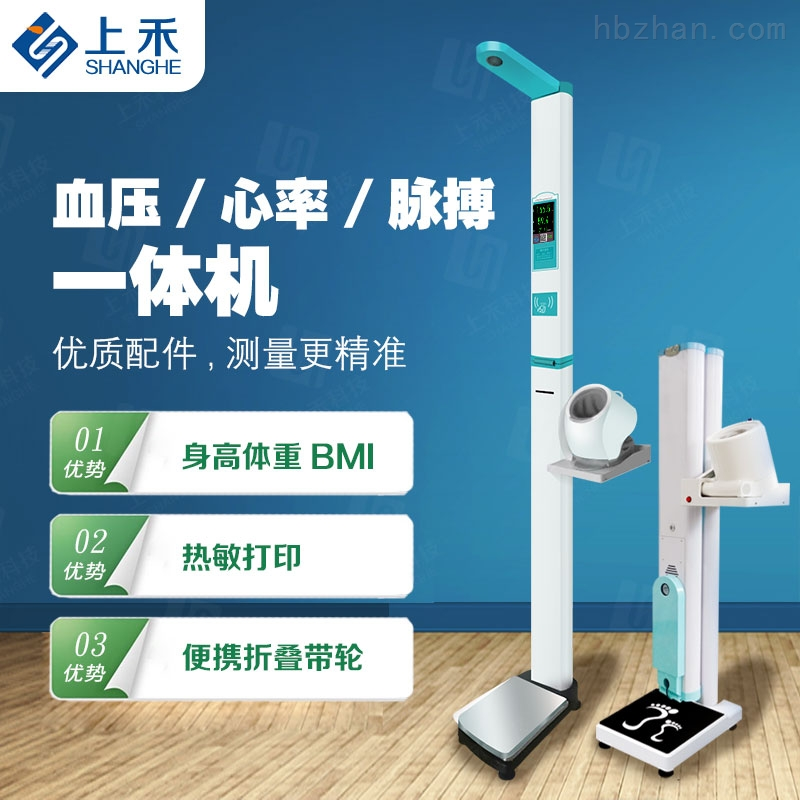 带血压心率测量人体秤,医用身高体重测量仪