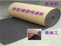 10mm-30mm不干胶橡塑保温板