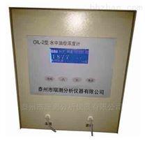 OIL-2型水中油份浓度计