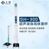 便携式身高体重测试仪超声波健康一体机