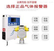 加氣站罐區液化氣泄漏報警器 可過安檢