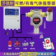 工业罐区液化气报警器,煤气报警器