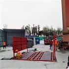 成都工地車輛自動沖洗設備