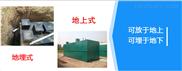 忻州地埋式生活污水處理設備樣板