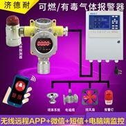 工业罐区二氧化硫浓度报警器,可燃气体探测仪
