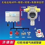 化工厂厂房氯甲烷检测报警器,气体报警仪