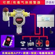防爆型乙醇泄漏报警器,有害气体报警器