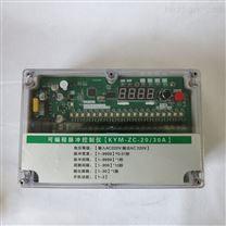 自动卸货KYM-ZC-20/30A可编程脉冲控制仪