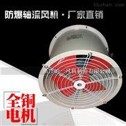 SF6-4 2.2KW風量18700m3/min軸流風機