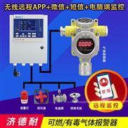 工业罐区二氯甲烷检测报警器,可燃性气体探测器