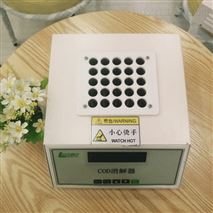 COD快速消解就用LB-901B型COD消解仪