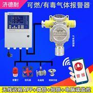 化工厂车间氯甲烷浓度报警器,可燃气体探测仪