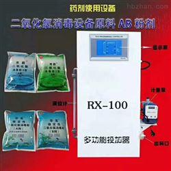 二氧化氯投加器消毒