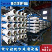 RO膜 管式膜 反渗透水处理设备 纯水设备