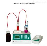 ZDJ-2D全自动电位滴定仪