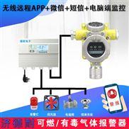 化工廠車間乙醇氣體報警器,有害氣體報警器