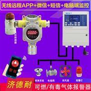 壁掛式一氧化碳報警器,氣體探測器探頭