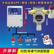 油库罐区柴油报警器,气体报警仪